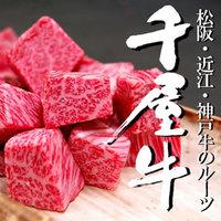 【和牛食べ比べ 松】最高級のA5ランク!しゃぶしゃぶ・ステーキ・握りでどうぞ「千屋牛会席プラン」