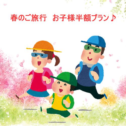 【春休み☆お子様歓迎♪】お子様半額プラン&お土産プレゼント<洋食プレートとハーフバイキング>