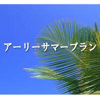 【アーリーサマー】初夏の佐島を満喫◆フレンチディナーと海が見えるカフェでスイーツセット