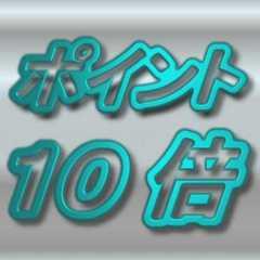 楽天限定【ポイント10倍】進呈プラン!!&朝食サービス
