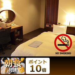 シングル【禁煙】 朝食付きプラン 【楽天ポイント10倍】