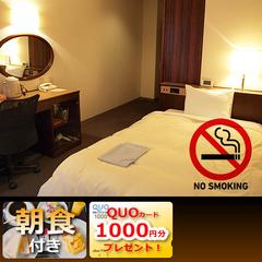 シングル【禁煙】 朝食付きプラン QUOカード(1000円分)付