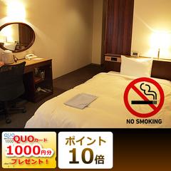 シングル【禁煙】 素泊り 【楽天ポイント10倍】 QUOカード1000円分付