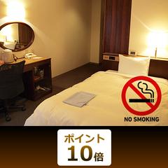 【部屋数限定!】ポイント10倍!数量限定素泊まりプラン♪(禁煙ルーム)