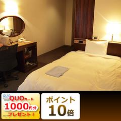 シングル 素泊りプラン 【楽天ポイント10倍+QUOカード1000円分付】
