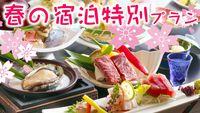 【組数限定】春の宿泊特別プラン☆春〜初夏の三朝温泉で鳥取和牛と活アワビを味わう