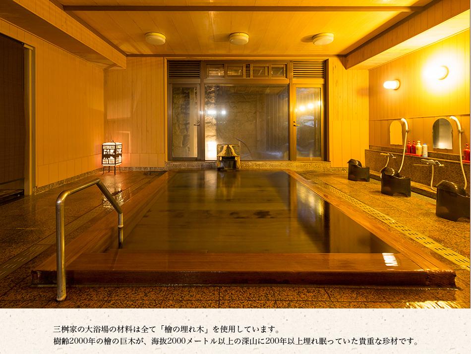三桝家の温泉