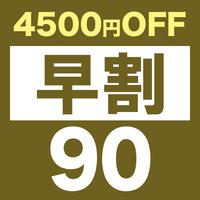 【早期割90】通常より4,500円もお得☆90日前までのご予約でダンゼンお得な【さき楽】プラン♪