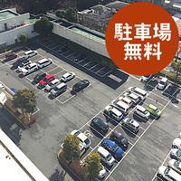●【4~5月限定】駐車場無料!特別プラン チェックイン14時/チェックアウト12時<素泊り>