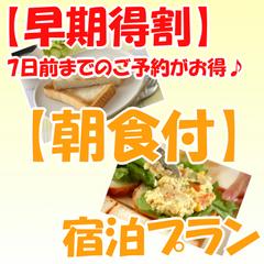 【早期得割】7日前迄のご予約がお得♪  【コストパフォーマンス追求!】 朝食付・宿泊プランC7