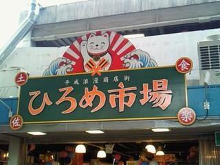 ★人気☆ひろめ市場1000円分クーポン&朝食付☆★プラン!!