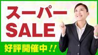 【楽天スーパーSALE】5%OFF 温泉満喫!!【素泊り】プラン★天然温泉で癒やされて♪