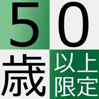 ◆【50歳以上限定】料理自慢の宿!徳島で瀬戸内の海の幸ふんだんの夕食≪板長おまかせ会席≫【夕朝食付】