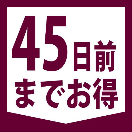 【さき楽】【45日前までお得!】WEBスタイル(素泊まり)(2019年10月〜)