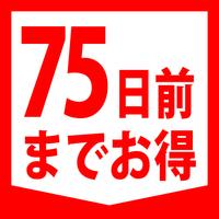 早期割引☆【75日前までお得!】選べる朝食付き