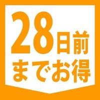 早期割引☆【さき楽】【28日前までお得!】朝食付き
