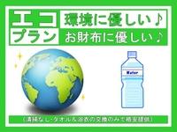 【エコ特典】お掃除なしでミネラルウォータープレゼント 備品交換のみで清掃なし地球に優しい