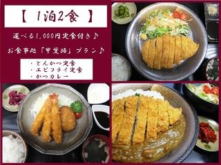 【1泊2食】選べる3種類「980円」の夕食付きプラン