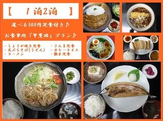 【1泊2食】選べる9種類「500円」の夕食付きプラン