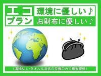 【エコ割引】エコプラン 備品交換のみで清掃なし財布に地球に優しい