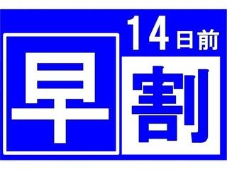 【早期割引】早期割14 インターネット限定!