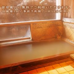 ◎部屋食プラン◎【2名様限定】〜上州の味覚を『お部屋食』にて満喫〜ふたりの休日プラン