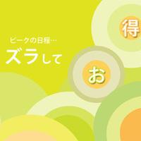 秋芳ロイヤルホテル秋芳館