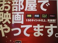 ルームシアター50%OFF!プラン【朝食付】