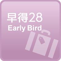 【早得28】素泊りプラン★広島バスセンター直結でビジネス、観光にも便利