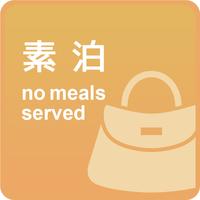 【素泊まり】スタンダードプラン★広島バスセンター直結の好立地でビジネスにも観光にも最適!