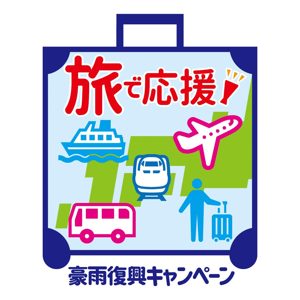観光で西日本を元気に!!「13府県ふっこう周遊割」プラン◎朝食付◎
