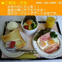 今日一日を元気に!地元食材◎選べる朝食付き◎プラン♪