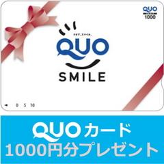 【楽天限定】QUOカード1000円付☆シングルプラン♪