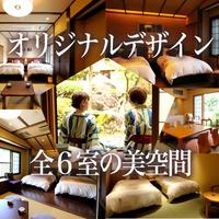 お部屋おまかせ【6室のいずれか】