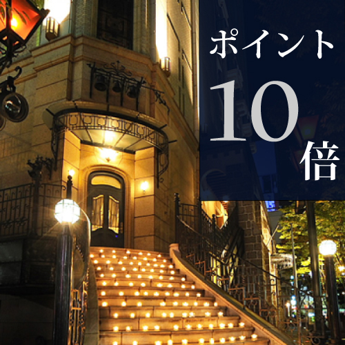 【楽天限定 】ポイント10倍  モントレ仙台のポイント10倍ステイ♪(朝食つき)
