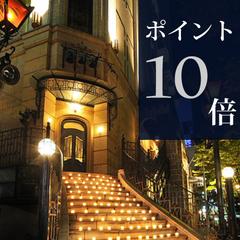 【新春フェア 】ポイント10倍  モントレ仙台のポイント10倍ステイ♪(朝食つき)