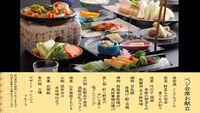 ▼60歳以上シニア大人旅▼ベッドのあるお部屋確約!肉・魚・卵・乳製品不使用、野菜中心お会席料理コース