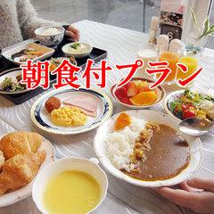 【ダブル/朝食付】カップルプラン・2名様
