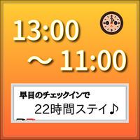 【早めのチェックイン★朝食付】13時IN〜11時OUTプラン
