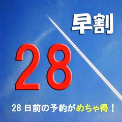 【さき楽28☆朝食付】ベストレート!室数限定!28日前の予約が さらにお得に!