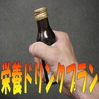 栄養ドリンク付きプラン☆〜朝食・駐車料代無料!Wi-Fi完備〜