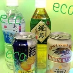 連泊プラン☆エコをしよう☆清掃不要、タオル類は交換で緑茶、ビール、氷結、水のうち1本お渡し♪プラン★