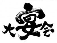【得々忘年会・新年会】みんな泊まってお得にワイワイ大宴会♪年終わり・年初めはここ清風荘で!!