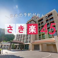 【天然温泉入浴&朝食付】≫さき楽45≪☆スタンダードプランから15%OFF☆早期特典あり!