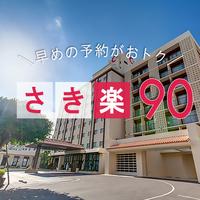 【天然温泉入浴&朝食付】≫さき楽90≪☆スタンダードプランから20%OFF☆早期特典あり!