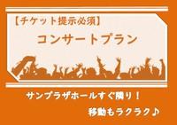【チケット提示必須】コンサートプラン/朝食付 《コンサート観覧者専用プラン》
