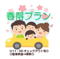 春得プラン(朝食付き) 【11:00チェックアウト可&駐車料金無料】
