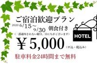 【日頃の感謝を込めて…特別限定朝食付き¥5,000プラン】☆駐車場無料♪