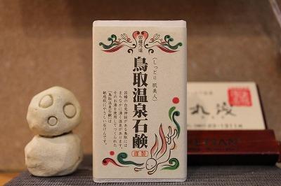 鳥取温泉 温泉旅館 丸茂 image