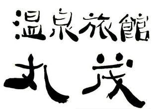 【平日限定】現金特価【ビジネス・鳥取駅から徒歩5分で移動らくらく】素泊まりプラン